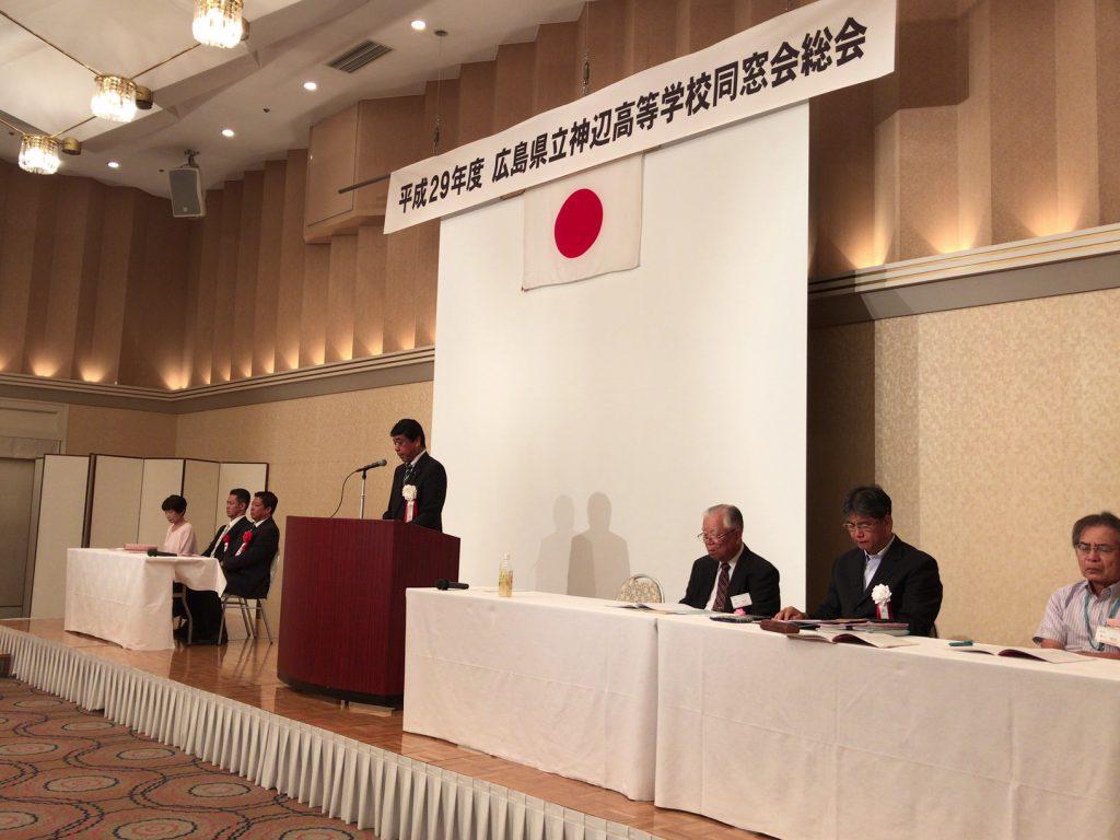 広島県立神辺高等学校同窓会総会が開催されました